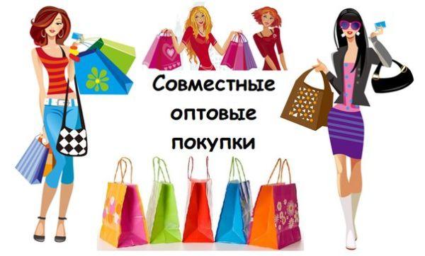 фото совместные закупки